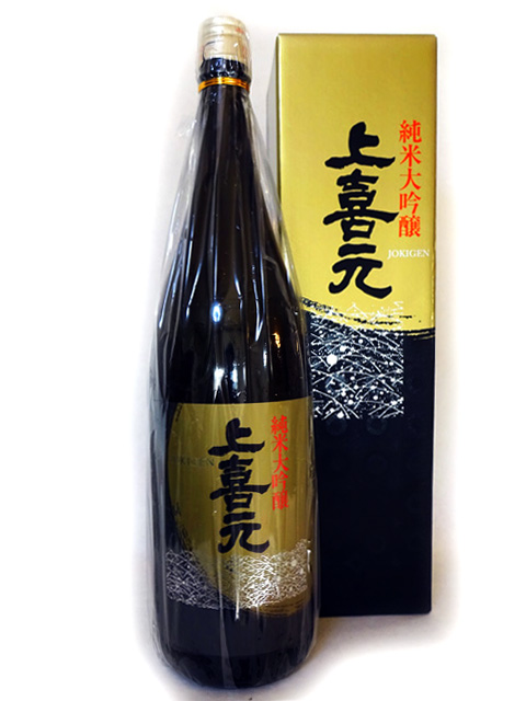 上喜元(じょうきげん) 純米大吟醸 1800ml 化粧箱入 【日本酒 地酒 山形 贈り物 プレゼント 父の日 敬老の日 お中元】