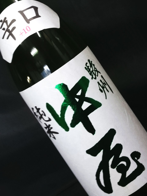 日本酒度+10の本格辛口純米酒 駿州中屋 純米辛口 1800ml 静岡 返品送料無料 地酒 日本酒 公式ショップ