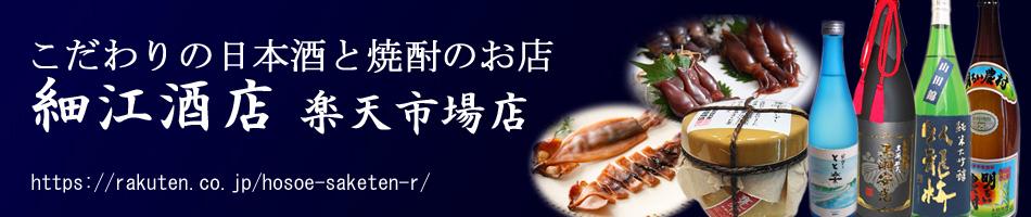 細江酒店 楽天市場店:地酒の専門店です