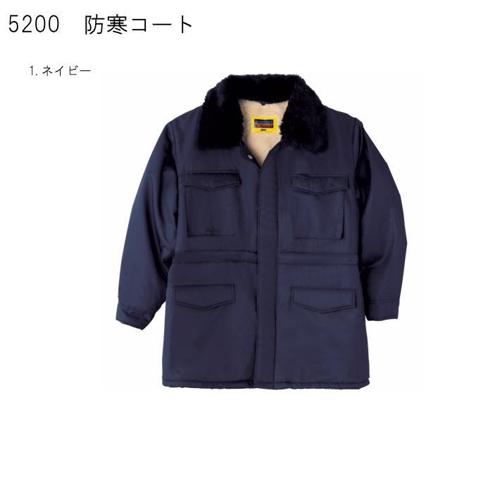 桑和 5200 防寒コート
