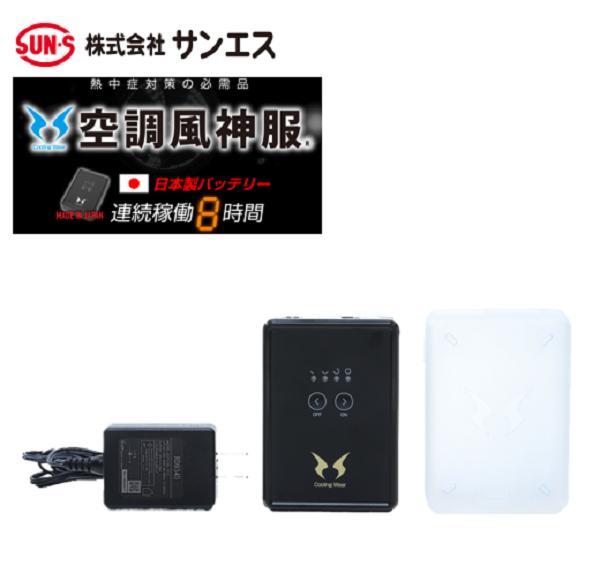 リチウムイオンバッテリー バッテリー充電器セット RD9890J サンエス バッテリーセット 充電器付き リチウムイオンバッテリー 大容量バッテリー 空調服 日本製 MADE IN JAPAN 簡易防水