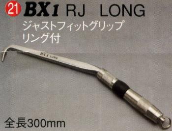 三貴 BXハッカー(21) 【BX1 RJ LONG】ジャストフィットグリップ・リング付き全長300mm