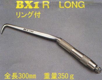 三貴 BXハッカー (5)【BX1 R LONG】 リング付き全長300mm