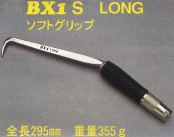 三貴 BXハッカー(9) 【BX1 S LONG】ソフトグリップ全長295mm