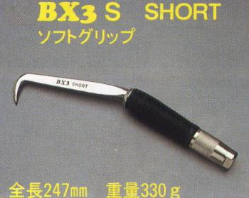 三貴 BXハッカー (11)【BX3  S SHORT】ソフトグリップ