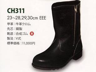 【エンゼルCH311 半長靴チャック付】 【店頭あり】普通作業用安全靴