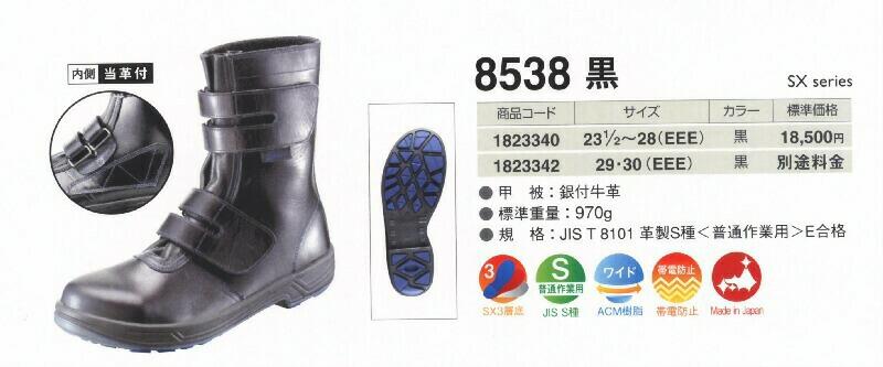 【半額以下】安全靴シモン【8538黒】トリセオ高級安全靴23.5-30cmEEE