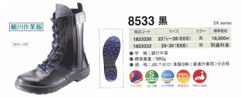 【半額以下】安全靴シモン【8533黒】トリセオ高級安全靴EEE外チャック付き