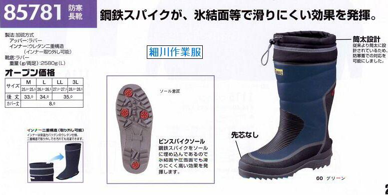 防寒長靴 品番:85781Mから3Lジーベック鋼鉄スパイクが、氷結面等で滑りにくい効果を発揮。