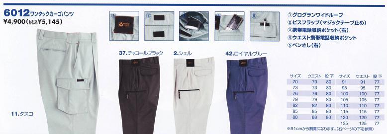 【50%OFF】 【6012 ワンタックカーゴパンツ】ポリエステル65%・綿35%バートル BURTLE年間作業服