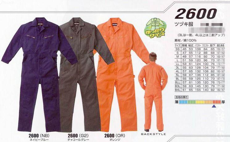 AUTOーBI つなぎ服 ツナギ服オートバイエボリューションシリーズ 【2600】 長袖ツヅキ服