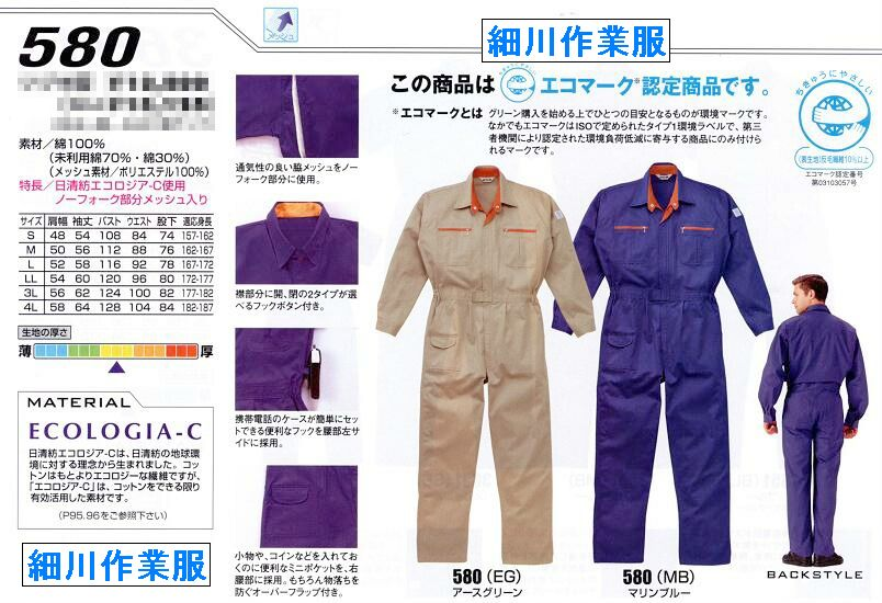 AUTOーBI オートバイつなぎ服 ツナギ服 【長袖ツヅキ服 580】
