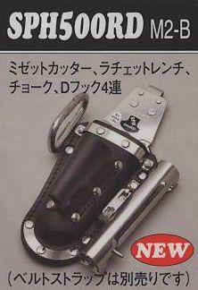 【SPH 500RD  M2-B ミゼットカッター・ラチェットレンチ・チョーク・Dフック 4連 ケース】三貴SPHハッカーケースシリーズ