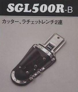 【SGL500R-B(ブラック)  カッター・ラチェットレンチ・2連ケース】三貴SGLツールホルダー シリーズ株式会社 MIKI
