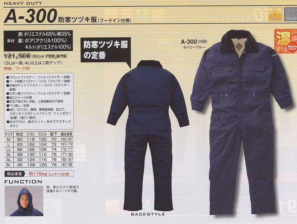 AUTOーBI オートバイ 【 A-300(A300)防寒ツヅキ服(フードイン仕様)】 防寒つなぎ服