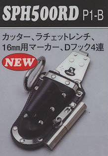 【SPH500RD P1-B  BX工具ケース】三貴OCSツールホルダー シリーズ株式会社 MIKI