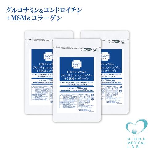グルコサミン コンドロイチン MSM 送料無料 国産 グルコサミンとコンドロイチンとMSM配合 グルコサミン コンドロイチン MSM1ヵ月分300粒入×3袋セット 日本メディカル研究所