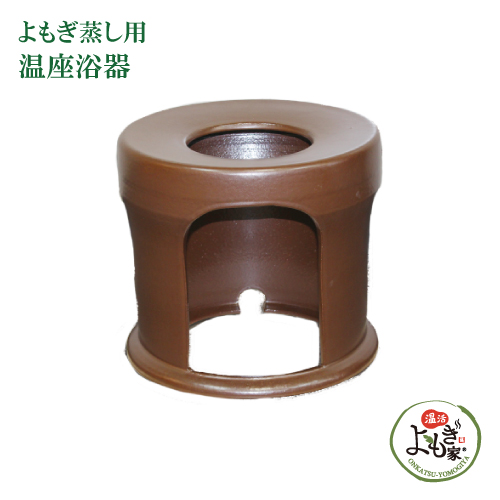 よもぎ蒸し 温座浴器 送料無料 よもぎ蒸し専用の国産座浴器●よもぎ蒸しなら温活よもぎ家のよもぎ蒸しセットがお勧めです。よもぎ蒸し