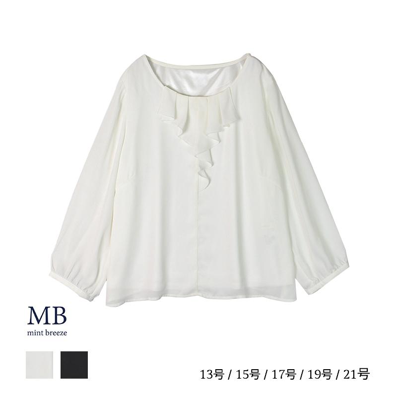 フリルブラウス(P) 大きいサイズ レディース 【MB エムビー】 婦人服 ファッション 30代 40代 50代 60代 ミセス おしゃれ MM