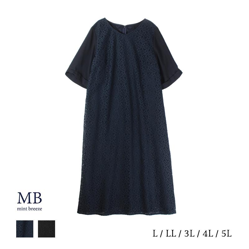 レースワンピース(P) 大きいサイズ レディース 【MB エムビー】 婦人服 ファッション 30代 40代 50代 60代 ミセス おしゃれ 通販