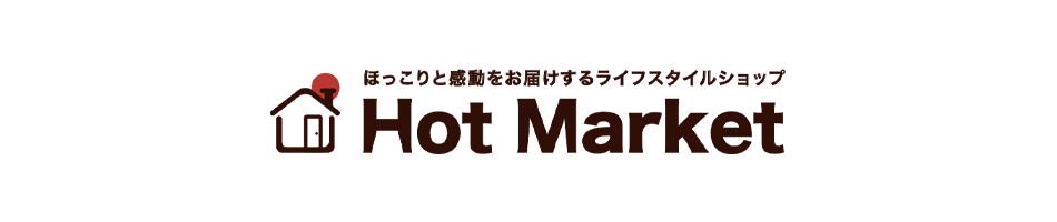Hot Market:お姫様ミラー、トントン、プルンデ などのメーカー直営店です。