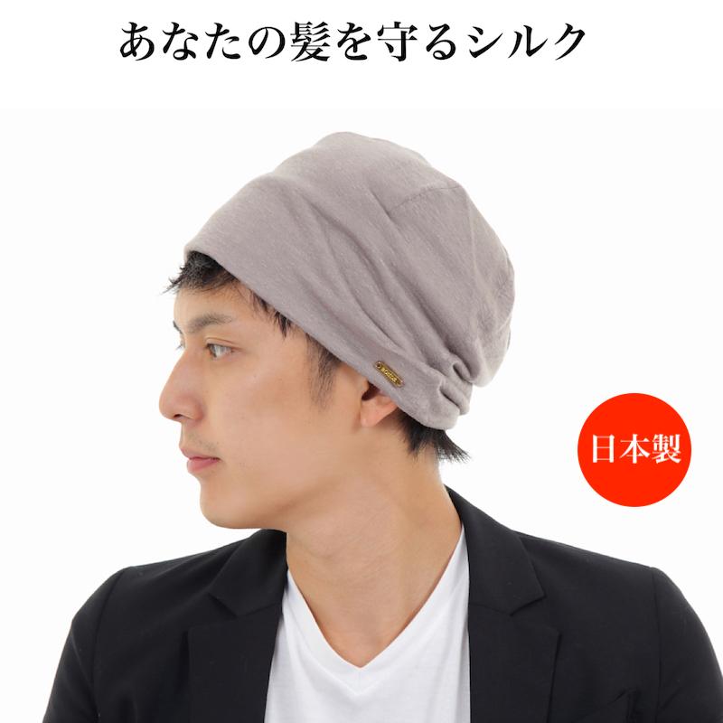 薄毛隠し BONDS メンズ シルクキャップ 抜け毛 帽子 蒸れない帽子 薄毛 隠す 薄毛対策 男性用 薄毛 抜け毛 対策 予防 紫外線対策 UVカット95% 女性も ウィッグ かつら はまだ早い