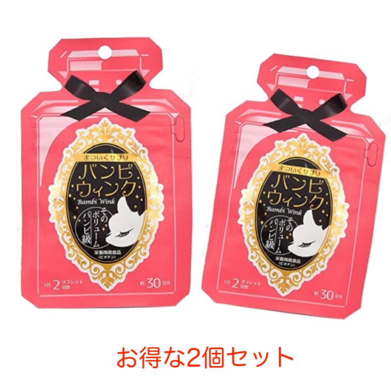 お得な2袋セット バンビウィンク サプリ Biotin ビオチン バサバサリ バンビウインク 日本産 大人気 2個セット サプリメント 送料無料 biotin オルト あす楽 伸びる 日本製