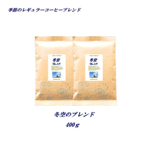自家焙煎コーヒー 新鮮な味と香りが自慢のコーヒー豆 煎り立てコーヒー 焼きたてコーヒー 挽きたコーヒー 冬空のブレンド 付与 約40杯分 メール便送料無料 送料0円 400g