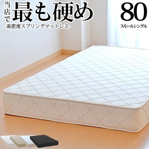 硬い マットレス 硬め スモールシングル80cm 高密度スプリング 抗菌 防臭 防ダニ加工済 3年保証 日本製 ベッドマット 高反発 かため