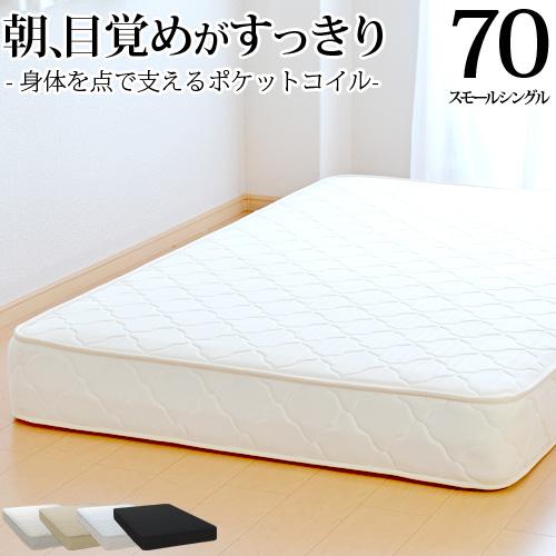 マットレス スモールシングル70cm ポケットコイル 抗菌 防臭 防ダニ加工済 3年保証 日本製 ベッドマットレス 新生活