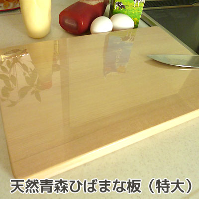 【送料無料】青森ひば まな板(特大)  285×495×33mm お届けまでに2週間前後 【青森ヒバ】【まな板】【木製】【抗菌】