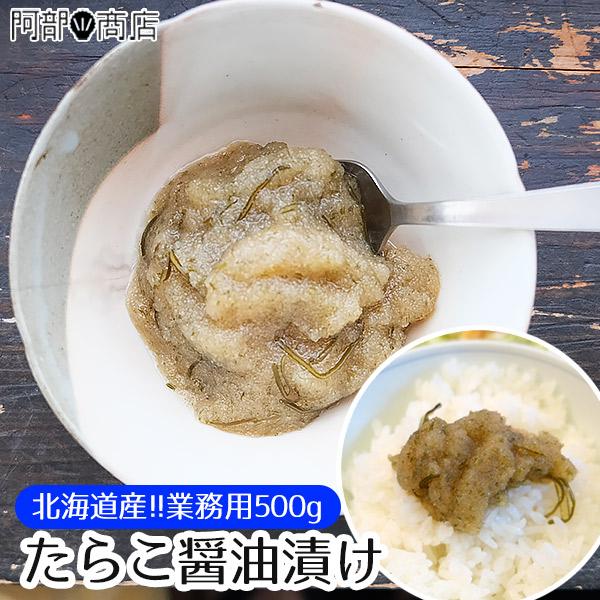 送料無料 たらこ 醤油漬け 500g 北海道産 タラコ ご飯のお供 美味しい 激安 特売 美味しいたらこ