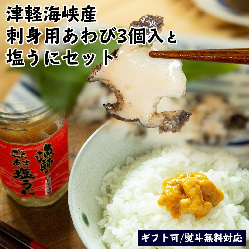 青森県大間産 カット済 あわび(鮑) 刺身用 3個入りパック & 塩うに 60g セット