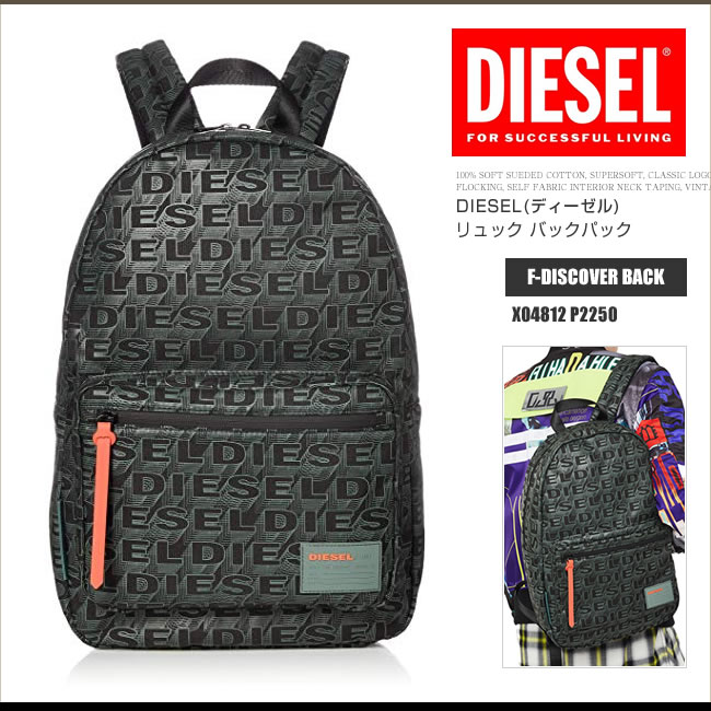ディーゼル DIESEL リュック バックパック X04812 P2250 F-DISCOVER BACK ロゴ カーキ DS2199