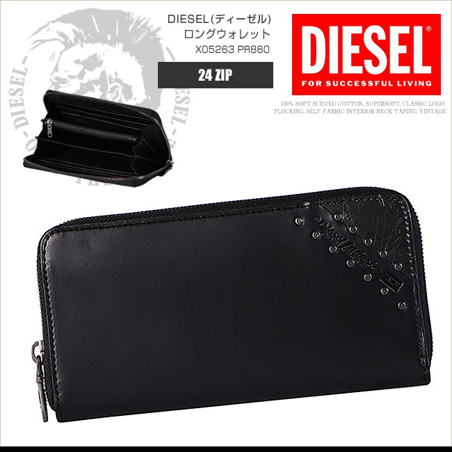 アウトレット ディーゼル DIESEL サイフ 長財布 ラウンドファスナー X05263 PR860 24 ZIP スタッズ ブラックレザー DS2919