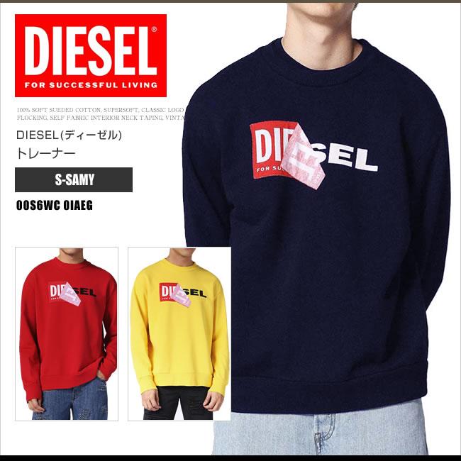 ディーゼル DIESEL トレーナー スウェット ビッグシルエット 00S6WC 0IAEG S-SAMY 長袖 ドロップショルダー DS30077SL