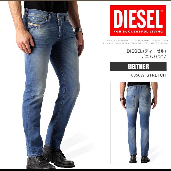 ディーゼル DIESEL ジーンズ デニム パンツ メンズ BELTHER 0850W_STRETCH レギュラースリムテーパード DS7293