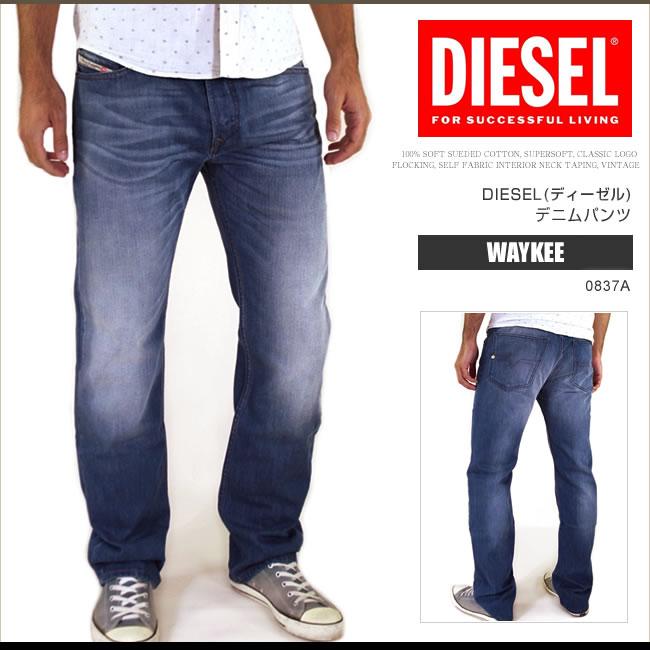 ディーゼル DIESEL ジーンズ デニム パンツ メンズ WAYKEE 0837A レギュラーストレート クラッシュ加工 DS7327