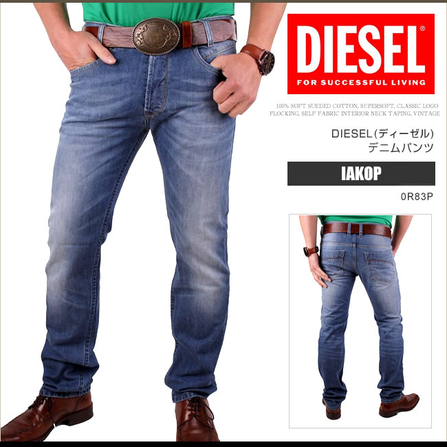 ディーゼル DIESEL ジーンズ デニム パンツ メンズ IAKOP 0R83P レギュラースリムテーパード DS7336