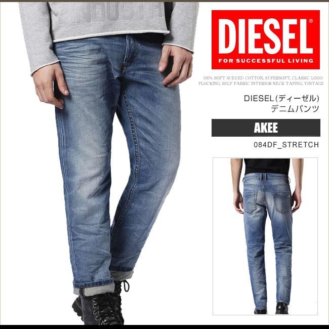 ディーゼル DIESEL デニム ジーンズ パンツ メンズ AKEE 084DF_STRETCH レギュラースリムテーパード DS7366