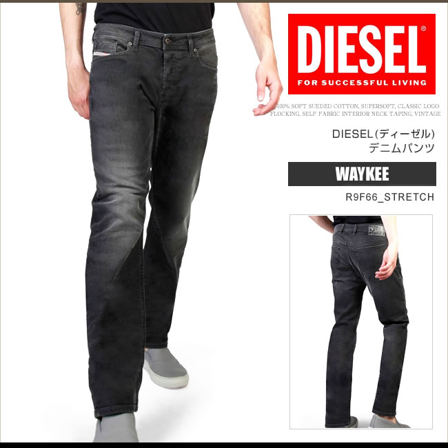 ディーゼル DIESEL デニム ジーンズ パンツ メンズ WAYKEE R9F66_STRETCH レギュラーストレート DS7370
