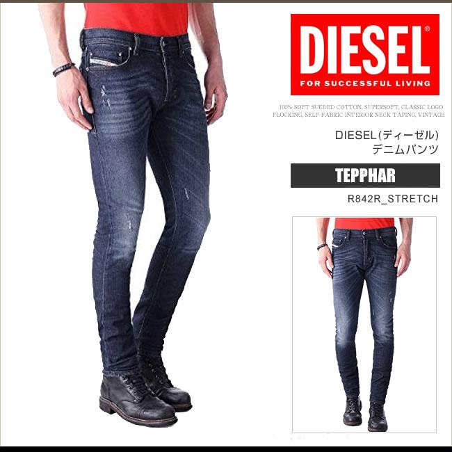 ディーゼル DIESEL デニム ジーンズ パンツ メンズ TEPPHAR R842R_STRETCH スリムキャロット DS7385