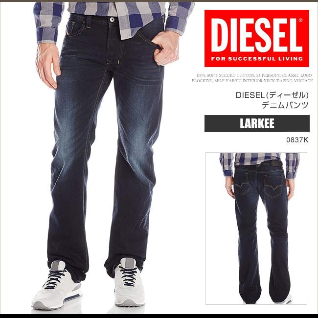 ディーゼル DIESEL デニム ジーンズ パンツ メンズ LARKEE 0837K レギュラーストレート DS7396