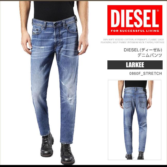ディーゼル DIESEL デニム ジーンズ パンツ メンズ LARKEE-BEEX 0860F_STRETCH レギュラーテーパード DS7397