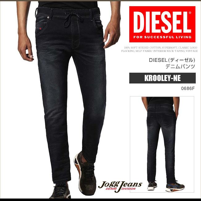 ディーゼル デニム ジーンズ メンズ JoggJeans KROOLEY-NE 0686F レギュラースリムキャロット スウェット DS7422