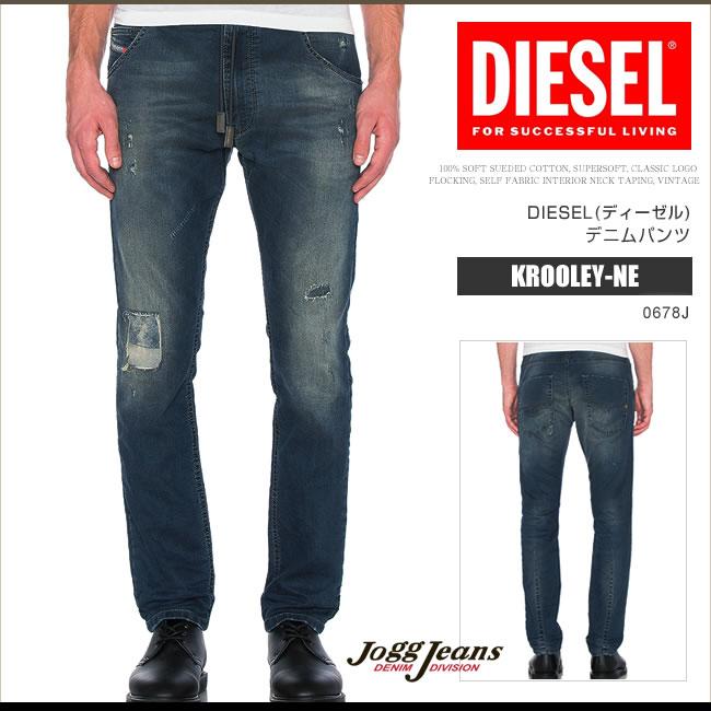ディーゼル デニム ジーンズ メンズ JoggJeans KROOLEY-NE 0678J レギュラースリムキャロット スウェット DS7423