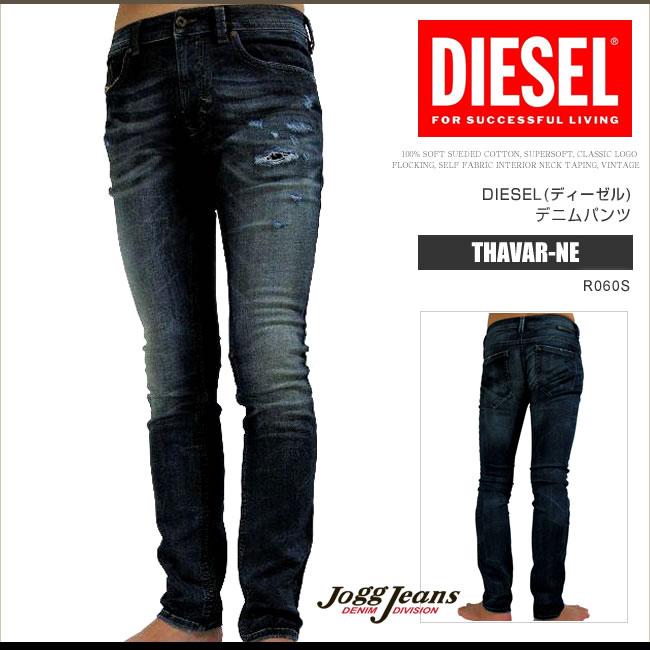 人気のリラックスデニム Jogg Jeans ジョグジーンズ ディーゼル デニム ジーンズ メンズ JoggJeans THAVAR-NE R060S スリムスキニー スウェット DS7425