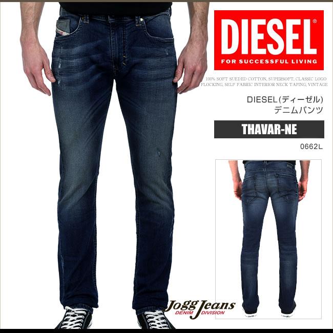 ディーゼル デニム ジーンズ メンズ JoggJeans THAVAR-NE 0662L スリムスキニー スウェット DS7426