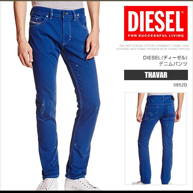 ディーゼル DIESEL デニム ジーンズ メンズ THAVAR 0852D スリムスキニー ゴルフ カラーパンツ ブルー DS7925