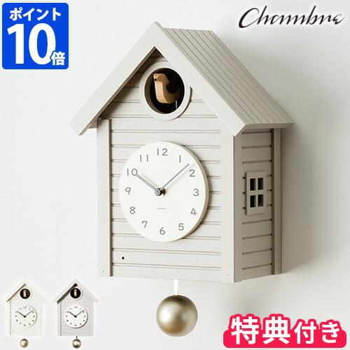 CHAMBRE シャンブル Cuckoo CLOCK 豪華な 時計 掛け時計 壁掛け時計 掛時計 ウォールクロック 鳩時計 カッコー時計 振り子時計 おまけ付き インテリア カッコウクロック ナチュラル ポイント10倍 日本製 インターゼロ ショッピング ウッド \ CH-059 北欧 カッコウ時計